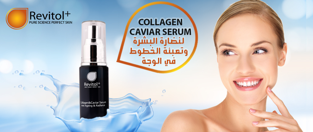 collagen caviar serum