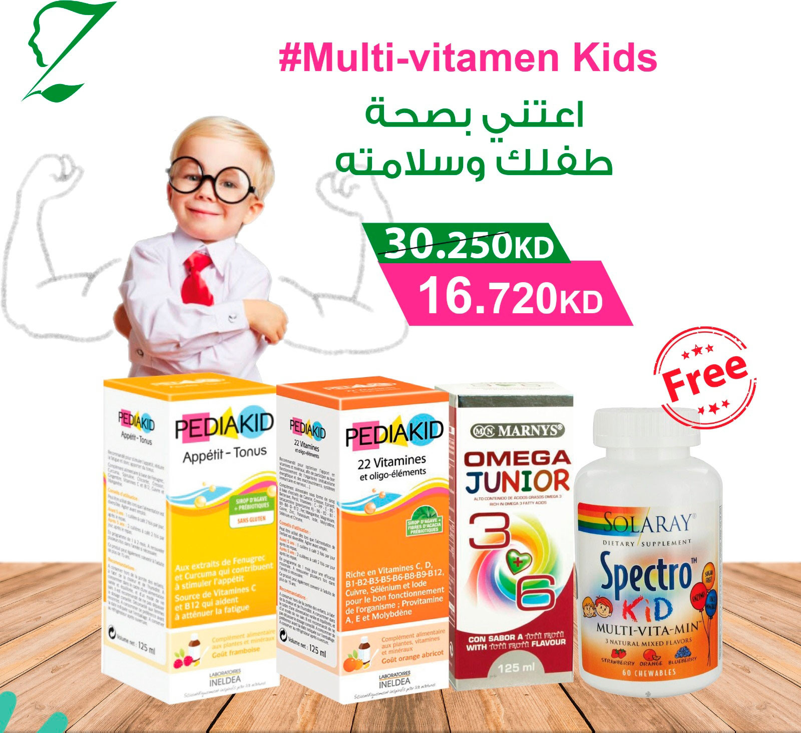 PZ KIDS OFFER (22 VITAMIN-APPETIT-OMEGA-SPECTR)