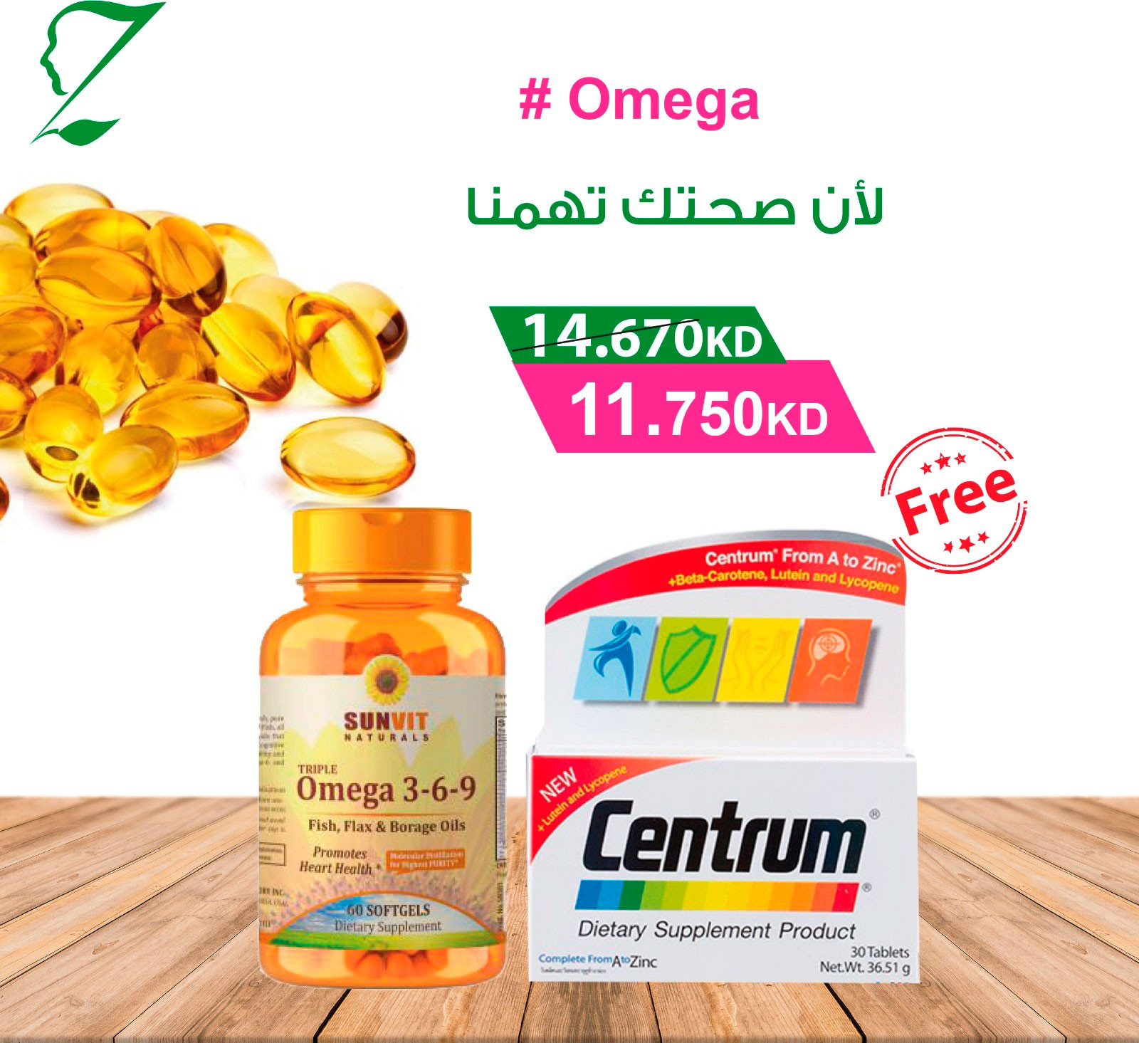 PZ MULTI VITAMIN OFFER (CENTRUM-S.V TRIPLE OMEGA)